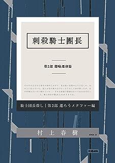 刺殺騎士團長 第二部 隱喻遷移篇: 騎士団長殺し(Killing Commendatore) (Traditional Chinese Edition)