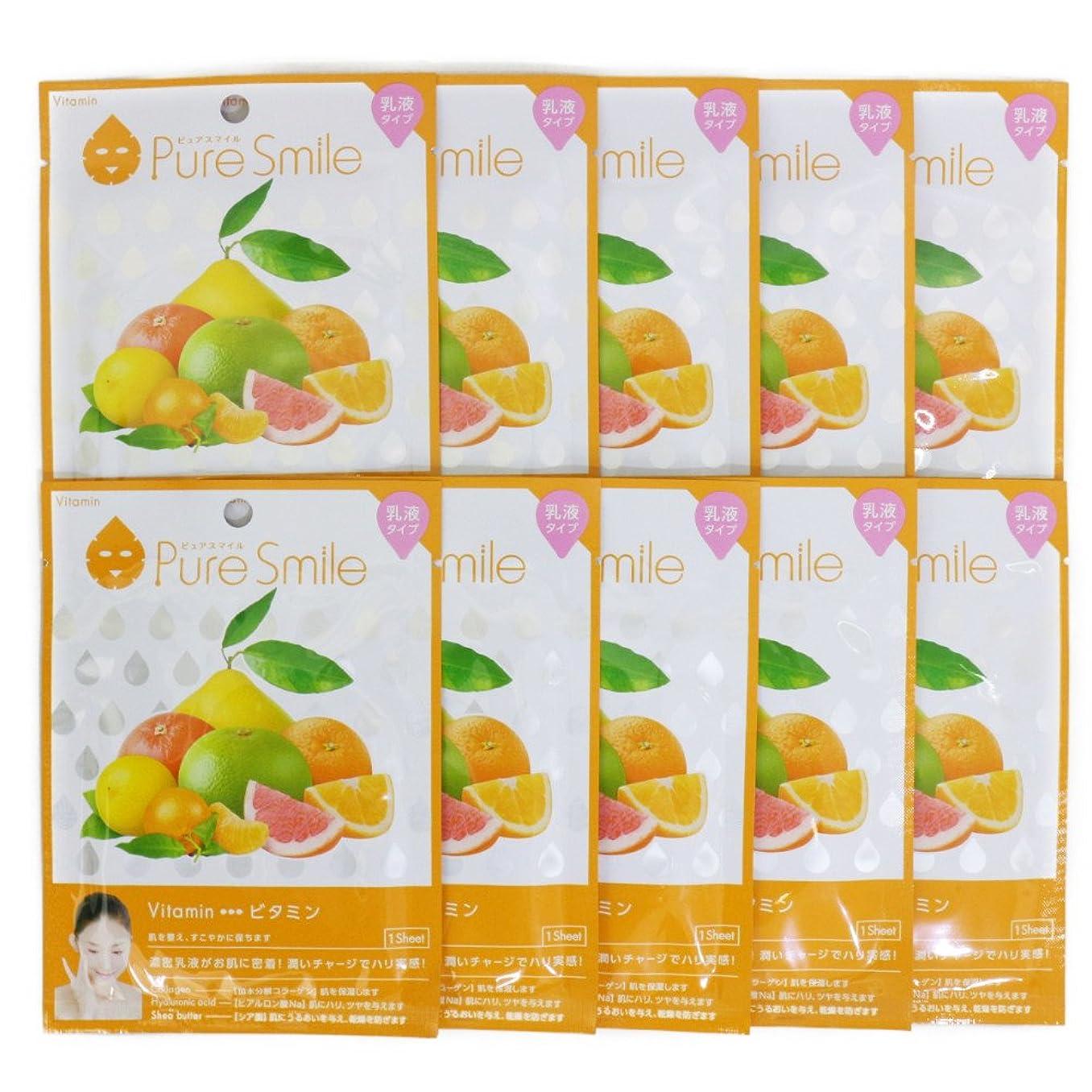 縮約アメリカ教義Pure Smile ピュアスマイル 乳液エッセンスマスク ビタミン 10枚セット
