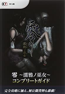 Rei ~ nure karasu no miko ~ Complete Guide [JAPANESE GAME BOOK]