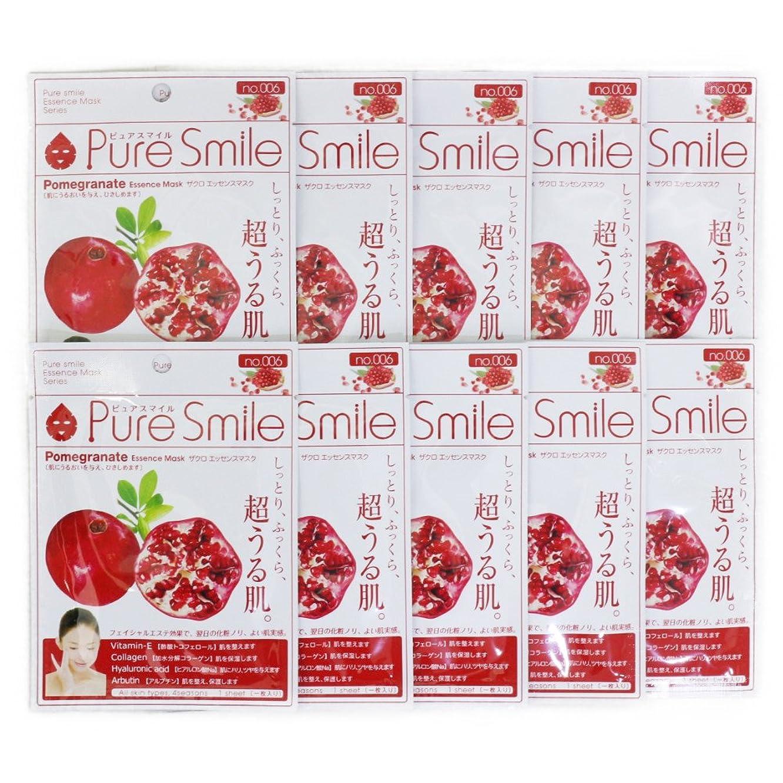 繁栄する個人的に肘掛け椅子Pure Smile ピュアスマイル エッセンスマスク ザクロ 10枚セット