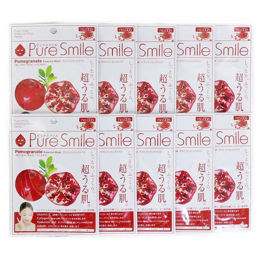 ぼかす見落とす透けて見えるPure Smile ピュアスマイル エッセンスマスク ザクロ 10枚セット