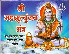 Shree Mahamrityunjay Mantra [Paperback] ( Pack of 4)