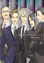 表紙: 恋するインテリジェンス ultimate (2) 設定資料集 (バーズコミックス リンクスコレクション)   丹下道