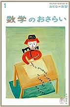 表紙: おとなの楽習 (1) 数学のおさらい   土井 里香