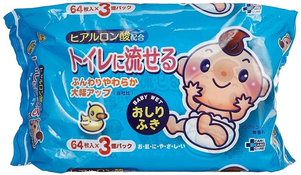 取得土卵プラスケア トイレに流せる 赤ちゃんのおしりふき 64枚入×3個パック