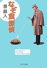 表紙: なぞ食探偵 (中公文庫) | 泉麻人