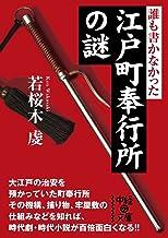 表紙: 誰も書かなかった 江戸町奉行所の謎 (中経の文庫) | 若桜木 虔
