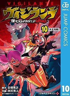 ヴィジランテ-僕のヒーローアカデミア ILLEGALS- 10 (ジャンプコミックスDIGITAL)