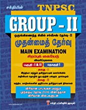 GROUP II MAIN (TNPSC GROUP 2) COMBINED CIVIL SERVICE II (CCS 2) VOLUME 1 NEW PATTERN GENERAL STUDIES STUDY MATERIALS & PREVIOUS YEAR EXAM QUESTIONS WITH DETAILED ANSWERS IN TAMIL