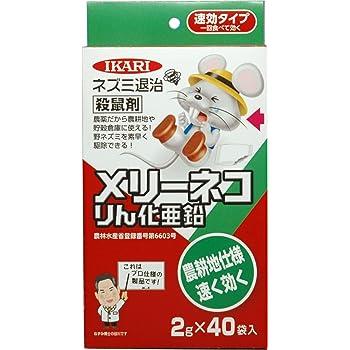 イカリ消毒 メリーネコりん化亜鉛 2g×40