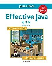 表紙: Effective Java 第3版   柴田芳樹