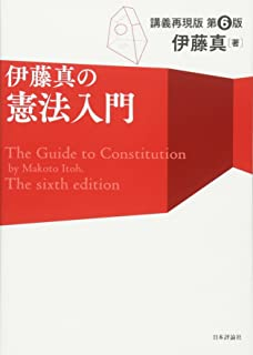 伊藤真の憲法入門 第6版