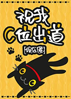 離婚後我C位出道了 (Traditional Chinese Edition)