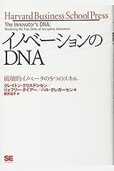 イノベーションのDNA 破壊的イノベータの5つのスキル (Harvard Business School Press) 単行本