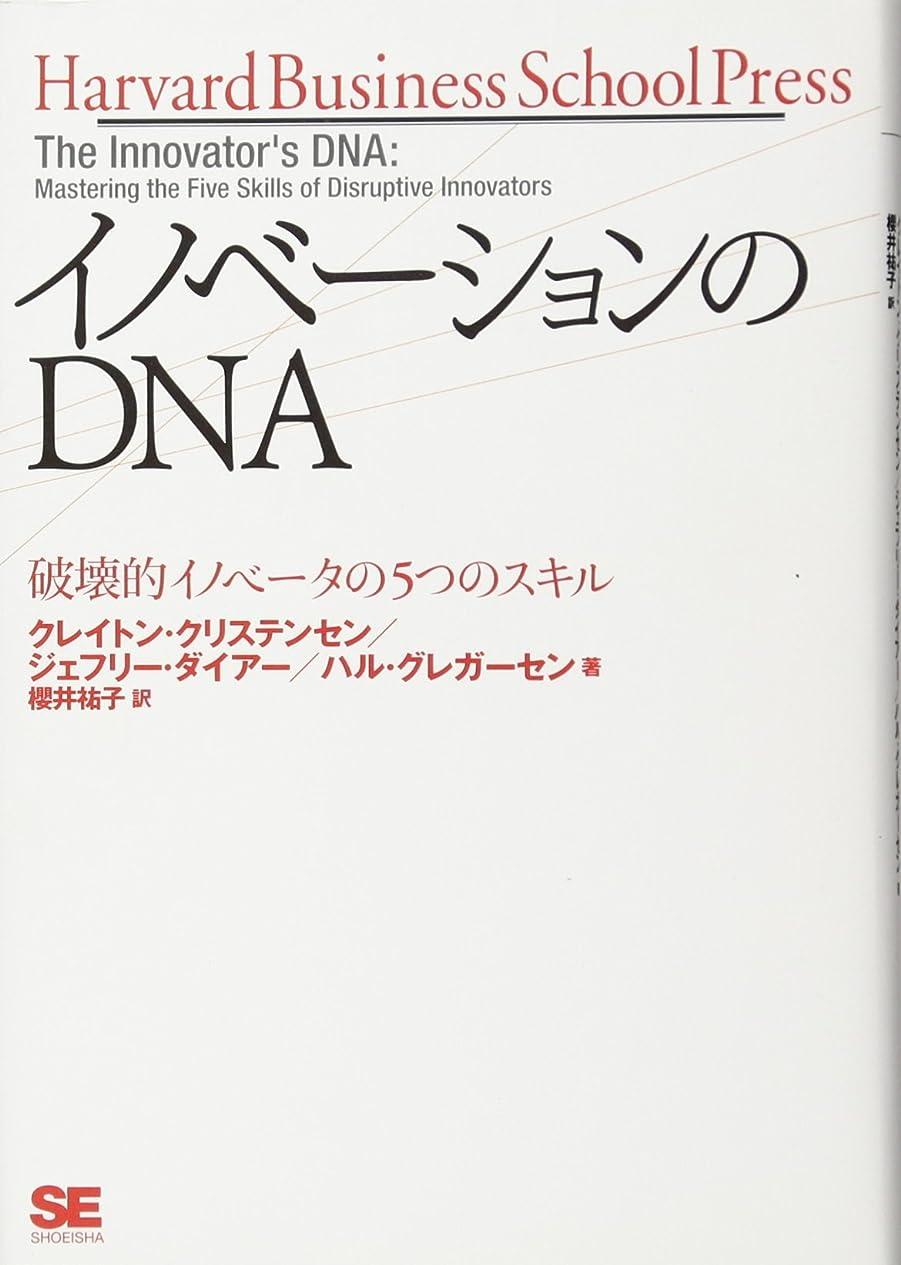 なぜ盲目体イノベーションのDNA 破壊的イノベータの5つのスキル (Harvard Business School Press)
