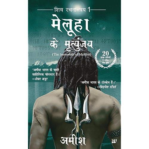 Meluha Ke Mritunjay (Immortals of Meluha)
