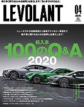 表紙: ル・ボラン(LE VOLANT) 2020年4月号 (2020-02-26) [雑誌] | ネコ・パブリッシング