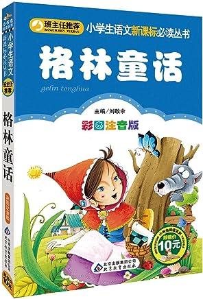 小学生语文新课标必读丛书•小书虫阅读书系:格林童话(彩图注音版)