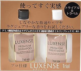【LUXENSE】プレミアムトラベル&トライアルセット(シャンプー・トリートメント各100ml)
