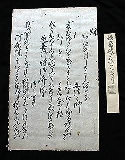 ◆『 徳大寺公維 古筆切 』極札 室町時代 公家歌人 古文書 中国唐物唐本