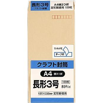 キングコーポレーション 封筒 クラフト 長形3号 テープ付 100枚 N3K85Q100