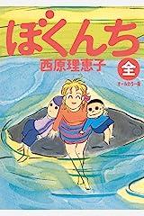 ぼくんち<全>オールカラー版 (ビッグコミックス) Kindle版