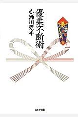 優柔不断術 (ちくま文庫) Kindle版
