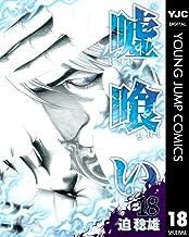 表紙: 嘘喰い 18 (ヤングジャンプコミックスDIGITAL) | 迫稔雄