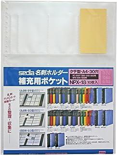 セキセイ 名刺ホルダー補充用ポケット タテ入れ A4-S NPX-18-00