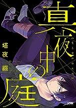表紙: 真夜中の庭【電子単行本】 (PRINCESS COMICS DX カチCOMI) | 塔夜綴