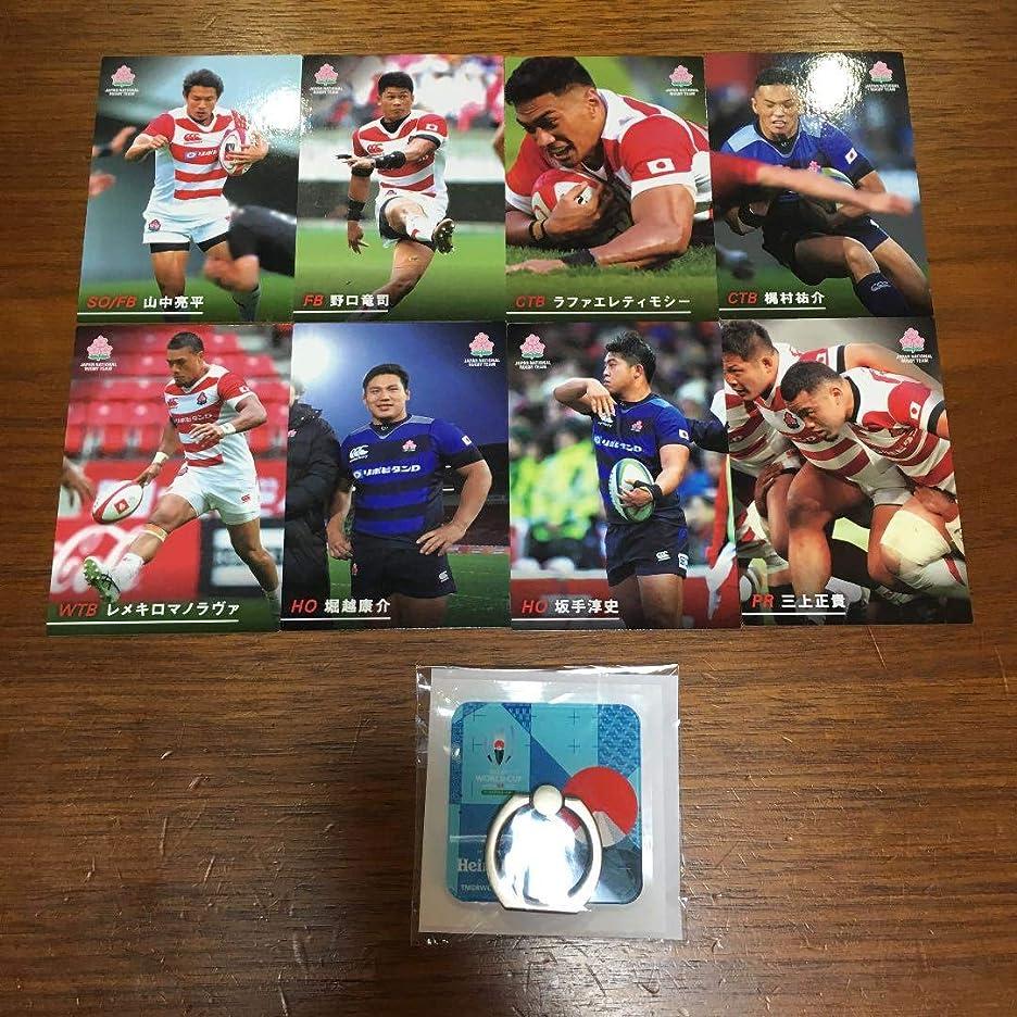 それぞれ広範囲に皮肉RWC2019 ハイネケン スマホリング & ラグビーチップス カード