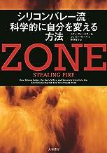 表紙: ZONE シリコンバレー流 科学的に自分を変える方法 | スティーヴン・コトラー
