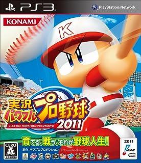 実況パワフルプロ野球2011 - PS3