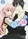 息子の嫁 5 (少年チャンピオン・コミックス・タップ!)