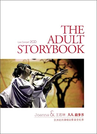 王若琳:大人故事书(2CD)亚洲巡回演唱会全纪录