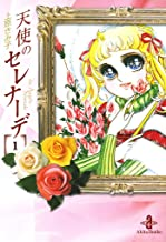 表紙: 天使のセレナーデ 1 | 上原きみ子
