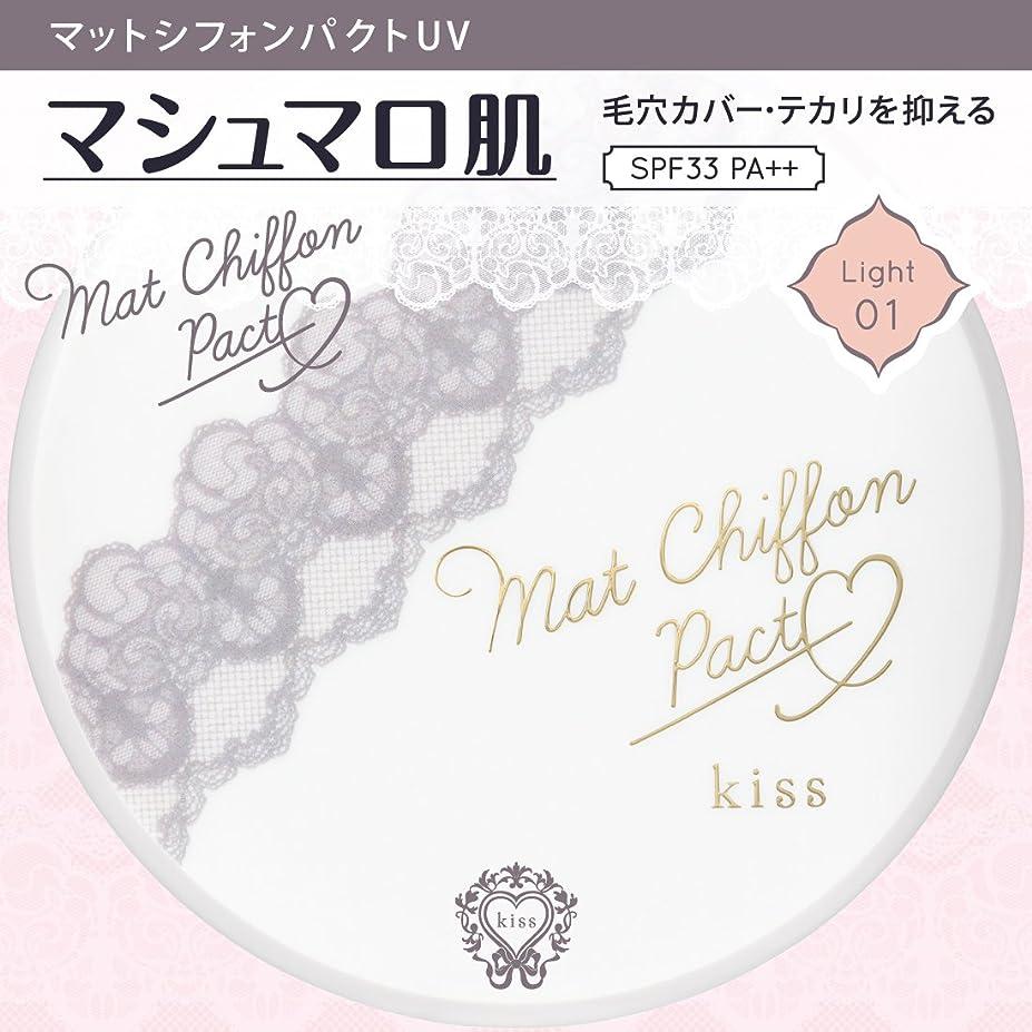 可愛い軽食維持キス マットシフォンパクトUV01 ライト 7g