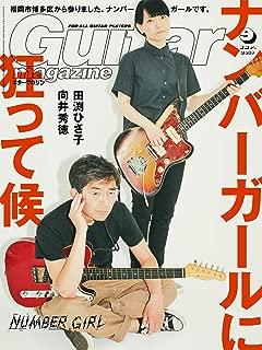 ギター・マガジン 2019年 9月号 (特集:ナンバーガールに、狂って候) [雑誌]...