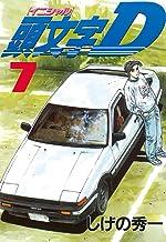 表紙: 頭文字D(7) (ヤングマガジンコミックス) | しげの秀一