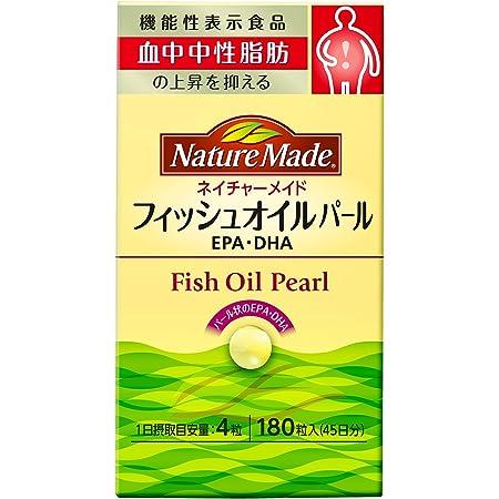 大塚製薬 ネイチャーメイド フィッシュオイルパール 180粒 [機能性表示食品] 45日分