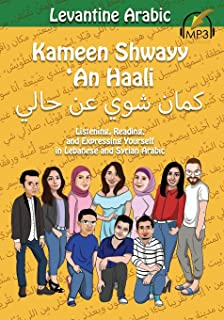 Levantine Arabic: Kameen Shwayy `An Haali: Listening, Reading, and Expressing Yourself in Lebanese and Syrian Arabic (Shwa...