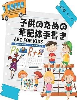 ABC for Kids 子供のための筆記体手書き: 子供が日本語の単語を書くことを学ぶためのワークブックバッグ3歳から3歳の子供向けのアクティビティブック