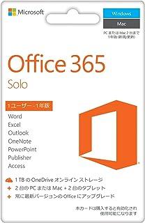 【旧製品/販売終了】Microsoft Office 365 Solo(旧デザイン)|カード版|Win/Mac/iPad
