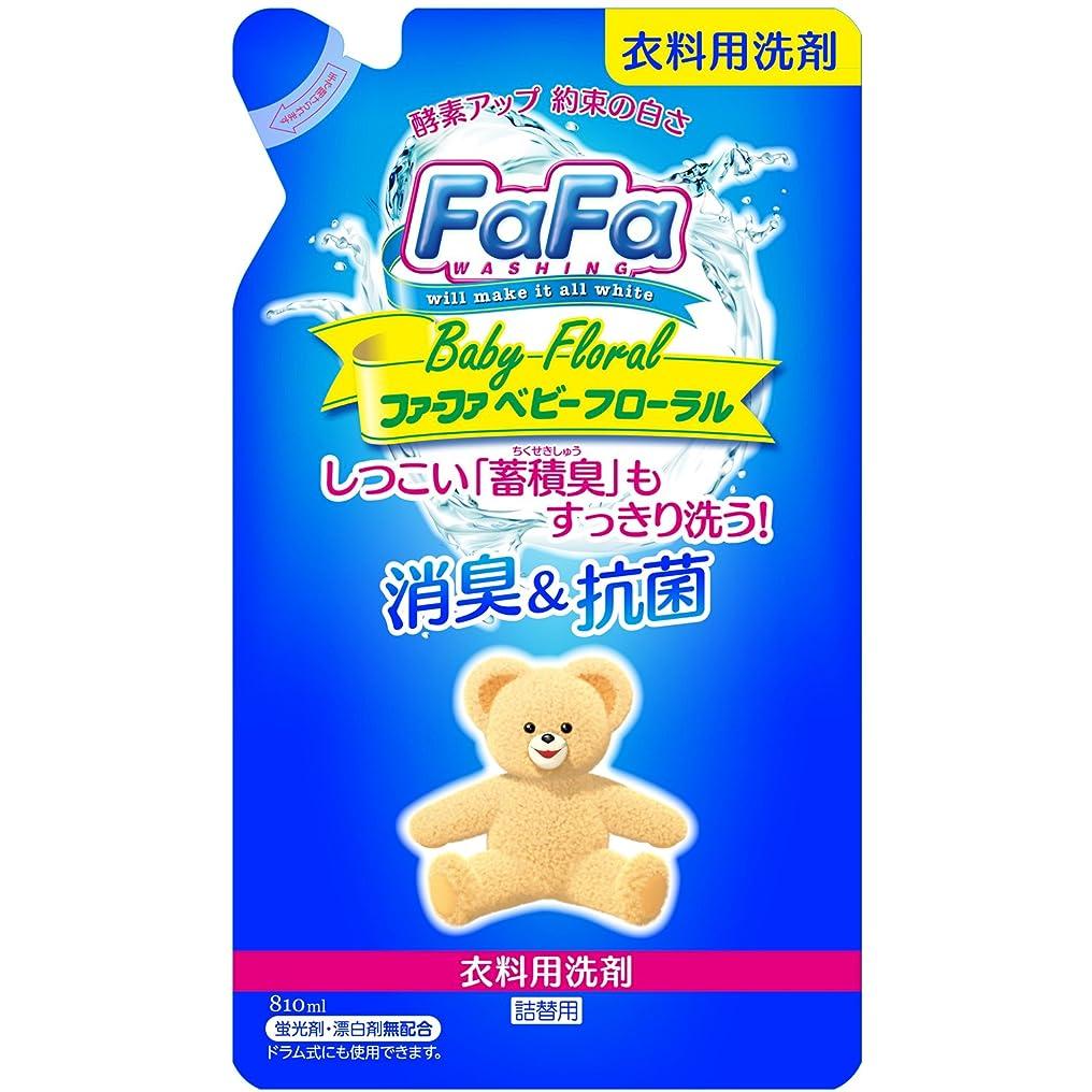 過ちマディソン価値のないファーファ 液体洗剤 ベビーフローラル 詰替用 810ml