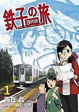 表紙: 鉄子の旅 3代目(1) (サンデーGXコミックス) | 霧丘晶