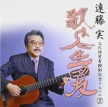 遠藤実 文化功労者顕彰記念アルバム 2