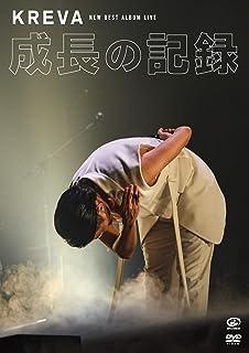 【Amazon.co.jp限定】NEW BEST ALBUM LIVE -成長の記録- at 日本武道館 [DVD] (Amazon.co.jp限定特典 : 特製A4クリアファ...