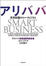 表紙: アリババ 世界最強のスマートビジネス (文春e-book) | 土方 奈美