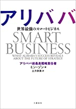 アリババ 世界最強のスマートビジネス (文春e-book)