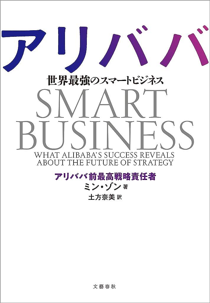 クリスマス稼ぐスリッパアリババ 世界最強のスマートビジネス (文春e-book)